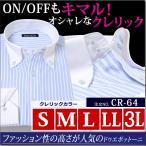 クレリック yシャツ 安い おしゃれ 青 ブルー カラー サイズ s 37-79/m 39-81/L 41-83/LL 43-85/3L 45-86/ ボタンダウン パーティー メンズ /cr-64