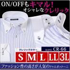 クレリック ワイシャツ 安い 青 ブルー カラー おしゃれ  サイズ s 37-79/m 39-81/L 41-83/LL 43-85/3L 45-86/ ボタンダウン パーティー メンズ 秋 冬 /cr-66