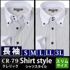 クールビズ 長袖ワイシャツ メンズ ボタンダウン ビジネス おしゃれ クレリック シャツ 黒 ブラック ストライプ シャツ