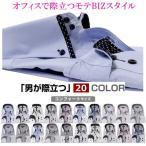クレリックシャツ メンズ スリム ボタンダウン ドゥエボットーニ 人気 ビジネス 制服 通販 細い