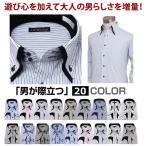 ワイシャツ メンズ 長袖 おしゃれ ボタンダウン スリム ストライプ シャツ カッターシャツ ドレスシャツ yシャツ 紳士用 黒