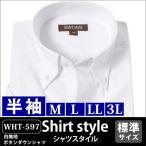 半袖ワイシャツ ボタンダウン ワイシャツ 半袖 白 半袖 メンズ ボタンダウンシャツ ビジネス 形態安定 (イージーケア) ゆったり