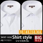 yシャツ 大きいサイズ メンズ ワイシャツ 半袖 3l 4l 5l 6l ワイドカラー クールビズ yシャツ 半袖ワイシャツ メンズ ビジネス 白