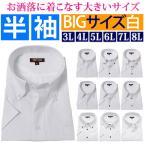 ワイシャツ 半袖 メンズ 大きいサイズ 3l 4l 5l 6l クールビズ おしゃれ ビジネス シャツ