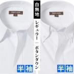 ショッピングクールビズ 半袖ワイシャツ 安い 白無地 白 メンズ スリム クールビズ /ysh-5005