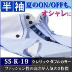 半袖 クレリック ワイシャツ 安い 3l ブルー 白 ブルー 青 水色 ストライプ ボタンダウン スリム クールビズ 2枚襟 /ss-k-30b