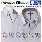 Yシャツ 半袖 ワイシャツ 安い ドレスシャツ ビジネスシャツ メンズ ビジネス ボタンダウンシャツ 半袖シャツ 夏用
