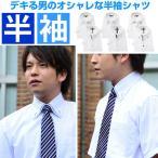 ワイシャツ 半袖 セット 3枚 Yシャツ メンズ クールビズ 半袖シャツ ボタンダウン ビジネス シャツ 白 ブルー ストライプ 夏 おしゃれ 送料無料