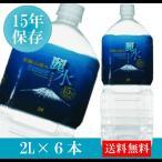 15年保存水 ミネラルウォーター カムイワッカ麗水 2L×6本(1ケース)