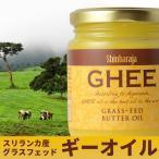 【ご予約販売:次回発送7月20日以降】スリランカ産 オーガニックGHEE(ギーオイル)200g