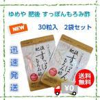 (2袋セット) ゆめや 肥後すっぽんもろみ酢 yumeya