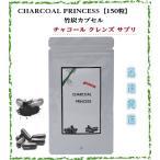 炭チャコールダイエットサプリメント すみひめ 150粒  (ブラック ダイエット サプリ)飲む炭 食べる炭