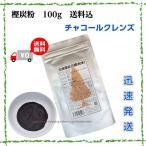 樫炭粉 100g  チャコールクレンズ 飲む炭、食べる炭 樫木炭粉 黒汁 炭パウダーサプリ粉末
