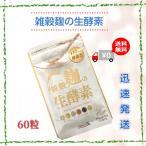 雑穀麹の生酵素 60粒 うるおいの里 サプリメント 酵素 サプリ