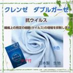 ダブルガーゼ クレンゼ 生地 抗ウイルス(ウイルスを99%減少 )日本製(水色)ETAK ガーゼ生地 CLEANSE(107cm×50cm)