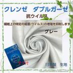 ダブルガーゼ クレンゼ 抗ウイルス(ウイルスを99%減少)日本製(グレー)ETAK ガーゼ生地 CLEANSE(107cm×50cm)