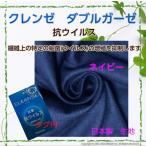 ダブルガーゼ クレンゼ 抗ウイルス(ウイルスを99%減少)日本製(ネイビー紺)ETAK ガーゼ生地 CLEANSE(107cm×50cm)