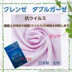 ダブルガーゼ クレンゼ 抗ウイルス(ウイルスを99%減少)日本製(ピンク)ETAK ガーゼ生地 CLEANSE(107cm×50cm)