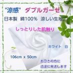 ダブルガーゼ 生地 日本製(白)涼しいコットン(106cm×50cm)冷感生地 キシリトール