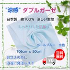 ダブルガーゼ 生地 日本製(ペールブルー水色)冷感生地(106cm×50cm)涼しいコットン