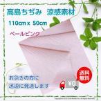 ペールピンク 涼感生地 日本製 高島縮(110cm×50cm)接触冷感 涼しい生地