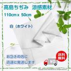 ホワイト 白 涼感生地 高島縮(110cm×50cm)日本製 涼しい生地 布地
