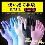 使い捨て手袋 ニトリルゴム 使い切り手袋 合成 100枚 粉なし 調理 衛生管理 お料理 掃除 S/M/L/XL 男女兼用 ウイルス対策 感染予防 ブルー 黒 ブラック