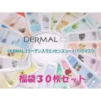 DERMAL(ダーマル)フェイスパックマスク【お試し福袋セット】30枚