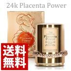 即納  GOBDI GOUN(ゴブディゴウン)24K ゴールデン クリーム プラセンタ パワー(24K Golden Cream Placenta Power)60g 顔 美白 美容液