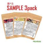 お試し 送料無料 スムージー  3袋セット(42g×3袋 約21杯分) 福袋 選べるお味 酵素スムージー チアシード入り サンプル ダイエット グリーンスムージー