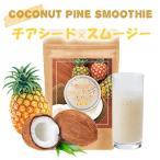 チアシード配合 スムージー (ココナッツパイン味 300g 約50杯分) ダイエット食品 粉末 スムージーアサイー 健康補助食品