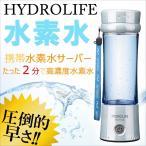 ハイドロライフ 水素水 HYDRO LIFE 〜Dr's FooDS〜 ポータブル 水素水サーバー(充電式) 水素水生成器 ケータイサーバー 機械 ハイドロライフ 携帯