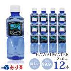 ブルーボトル ハワイウォーター 240ml×12本 ブルー Hawaii water 送料無料 ナチュラルウォーター 軟水 美味しい水 ギフト 海外