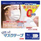 マスクテープ/医療用テープ使用/8枚入り/紐なしマスク
