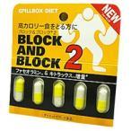 ピルボックスジャパン PILLBOX JAPAN ブロック&ブロック2 5カプセル