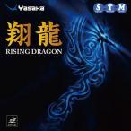 ヤサカ YASAKA 翔龍 RISING DRAGON 卓球ラバー [カラー:レッド] [サイズ:特厚] #B-50-20