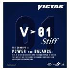 ヴィクタス VICTAS V01スティフ 卓球 裏ソフトラバー [カラー:ブラック] [サイズ:2] #020351-0020