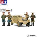 タミヤ TAMIYA 1/35 ミリタリー(限定品) ソビエト軍指揮官・スタッフカーセット (人形4体付き)