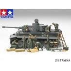 (最大500円OFFクーポン 9/30 23:00まで)タミヤ TAMIYA 1/48 ミリタリーミニチュアシリーズ No.47 WWII ドイツ戦車兵 野戦整備セット