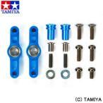 (最大500円OFFクーポン 1/4 23:00まで)タミヤ TAMIYA OPパーツ OP.1574 TT-02 アルミレーシングステアセット