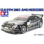 タミヤ TAMIYA 1/10 電動RCカー CLK-DTM 2002 AMG-メルセデス (TB-02シャーシ)