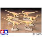(最大500円OFFクーポン 10/31 23:00まで)タミヤ TAMIYA 1/35 恐竜世界 No.05 ベロキラプトル6体セット