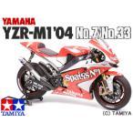 タミヤ TAMIYA 1/12 オートバイシリーズ No.100 ヤマハ YZR-M1 '04 No.7/No.33