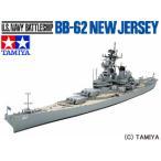 【最大500円OFFクーポン 7/31 12:00まで】タミヤ TAMIYA 1/700 ウォーターラインシリーズ アメリカ海軍 戦艦 ニュージャージー