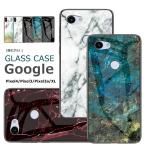 Google Pixel 3 xl ケース 背面保護 ガラス おしゃれ 落下防止 強化ガラス 傷防止 薄い 軽い 大理石 スマホカバー 9H強化ガラス ピクセル3 XL カバー ケース