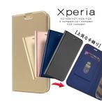 Xperia XZ1 手帳型ケース マグネット Xperia XZ1 Compact 手帳カバー XZ1 携帯ケース エクスペリア X Compact 保護ケース スマホカバー XZ1ケース 手帳型