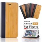 iPhone7 iPhone8 手帳型 ケース 木製 桜 竹 アイフォン7 8 おしゃれ iphone7ケース かわいい 綺麗 スマホケース 天然木 ウッド カード収納 iPhone 手帳型カバー
