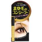 (500円OFFクーポン 1/4 23:00まで)黒龍堂 マユカラ アイブローシーラー 4.5g KOKURYUDO 化粧品