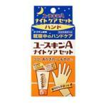 (500円OFFクーポン 1/4 23:00まで)ユースキン製薬 ユースキンA ナイトケアセット ハンド YUSKIN 化粧品
