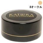 (500円OFFクーポン 1/4 23:00まで)カツウラ フェイスパウダー #オークル 40g KATWRA 化粧品